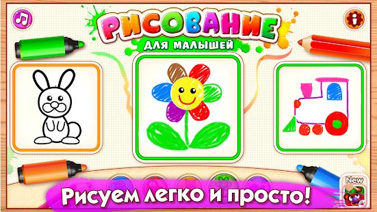 Приложения в Google Play – Рисовалка