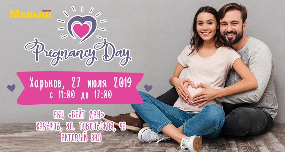 Pregnancy Day.Kharkiv афиша