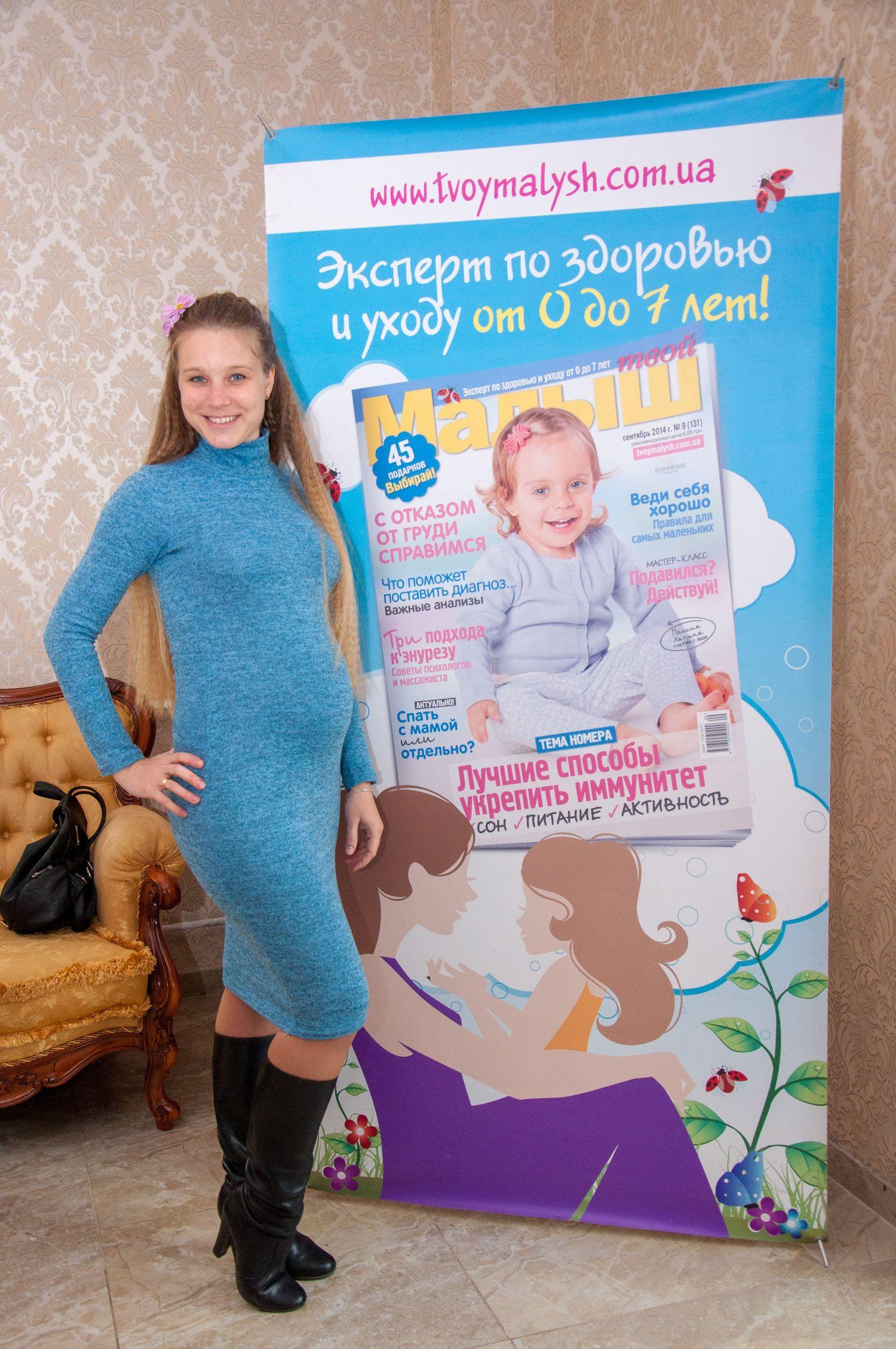 g журнала твой малыш