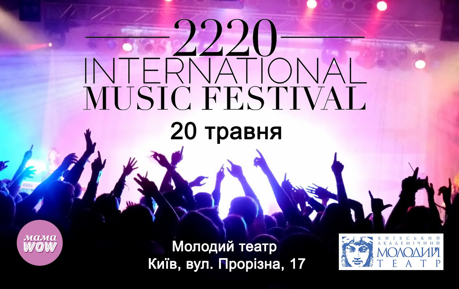Вокальний конкурс 2220 International Music Festival