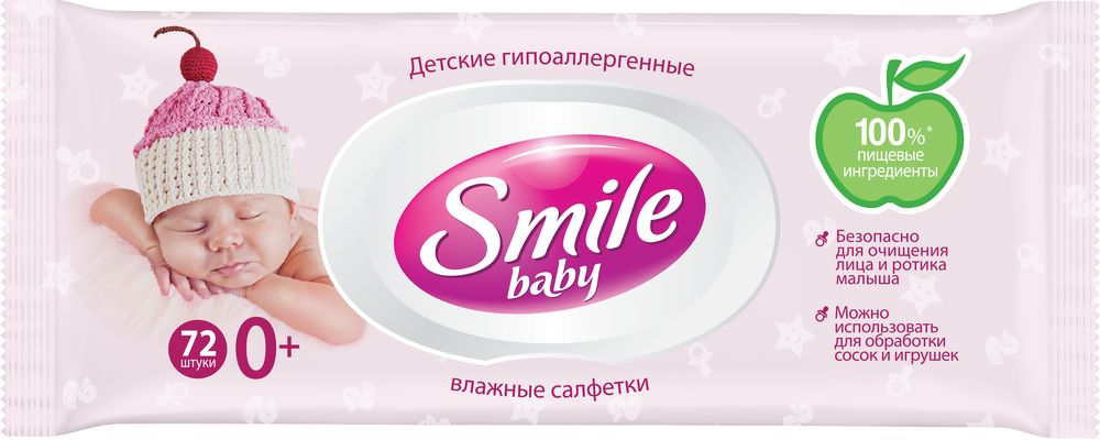 Детские гипоаллергенные влажные салфетки Smile baby