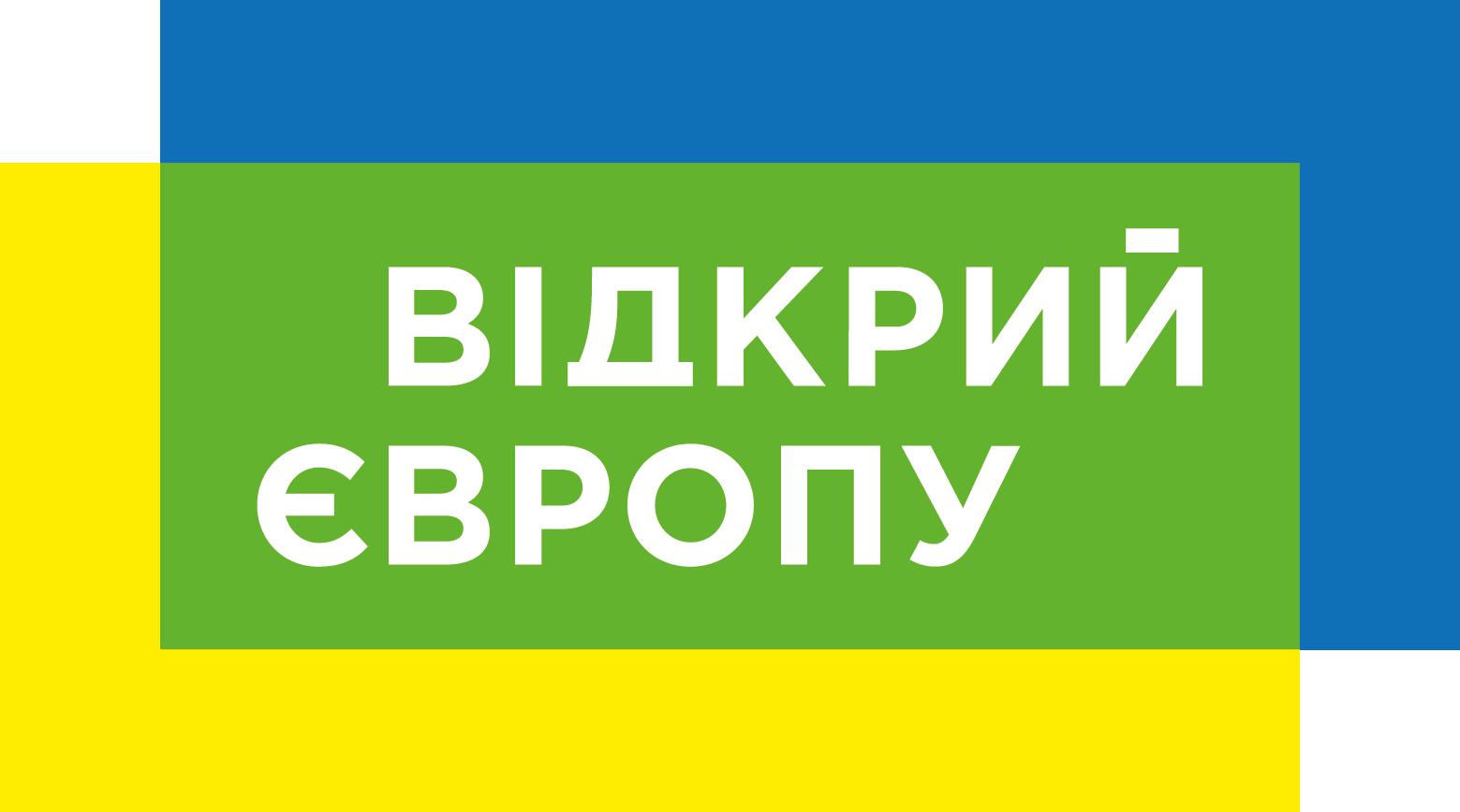 Лого Відрий Європу